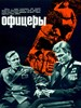 Bild von OFFICERS (Ofitsery) (1971)  * with switchable English subtitles *