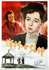 Bild von THE VILLAGE TEACHER  (1947)  * with switchable English subtitles *