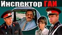 Picture of INSPEKTOR GAI  (Traffic Officer)  (1983)  * with switchable English and Russian subtitles *