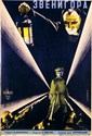 Bild von ZVENIGORA  (1928)  * with switchable English subtitles *