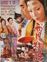 Picture of A HEN IN THE WIND  (1948)  * with switchable English subtitles *