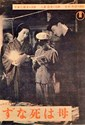 Picture of A MOTHER NEVER DIES (Haha wa Shinazu) (1942)  * with switchable English subtitles *