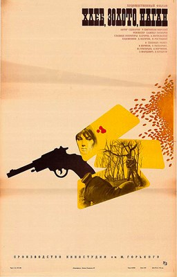 Bild von BREAD, GOLD AND A NAGANT REVOLVER  (1981)  * with Russian/English audio and switchable English subtitles *